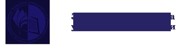 Заједница библиотека универзитета у Србији Logo